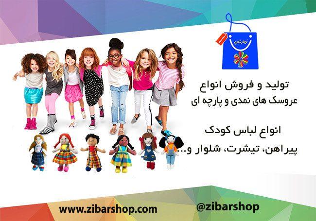 فروشگاه لباس کودک و عروسک