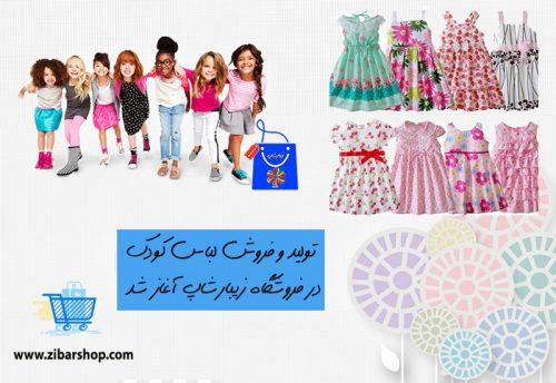 فروشگاه اینترنتی لباس کودک
