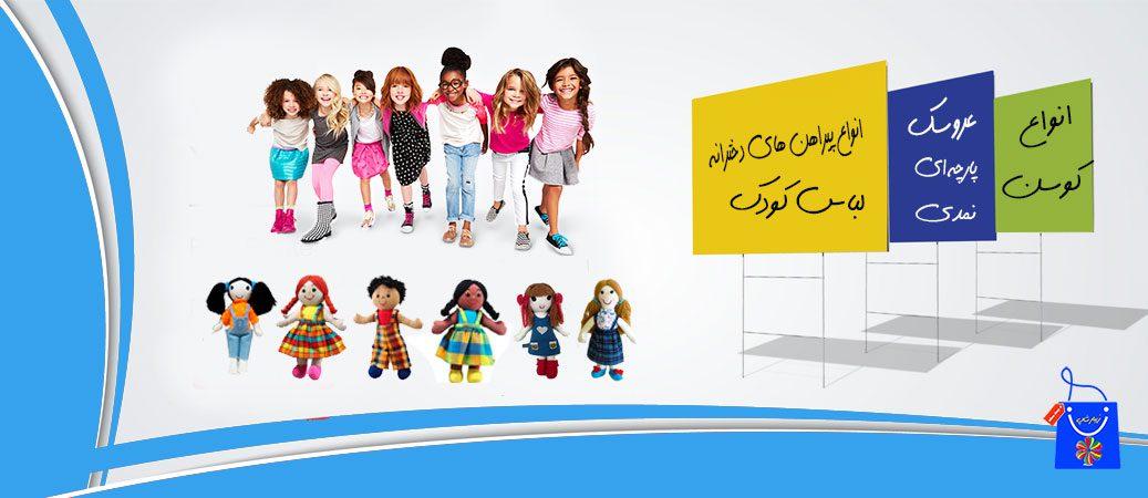 فروشگاه کودک و عروسک