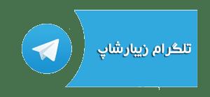 تلگرام زیبارشاپ