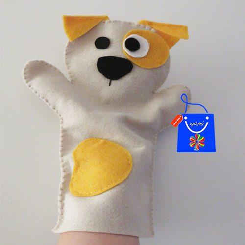 عروسک نمایشی سگ